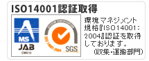 ISO14001:2004�擾